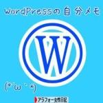 WordPress(ワードプレス)自動でアイキャッチ画像設定するプラグインAuto Post Thumbnail
